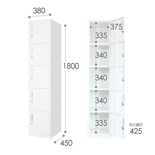 【法人限定】ロッカー5人用スリムスチールロッカーかぎ付き1列5段更衣ロッカースチール製五人用ホワイト白収納スチールキャビネットFAC-S5