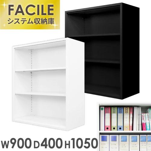 オープン書庫 FACILE ファシル FH-N
