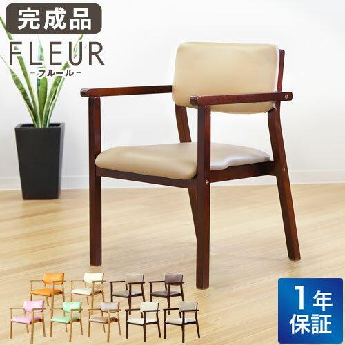 ダイニングチェア木製完成品スタッキング椅子肘掛肘付きレザーPVC介護施設病院北欧おしゃれダイニングデザインレトロウッドチェアFLR-1