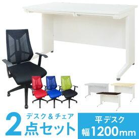 【法人限定】デスク チェア セット 平机 幅1200mm オフィスチェア スチールデスク 机 メッシュチェア PCデスク 事務机 デスクチェア 椅子 LHD-127-S14