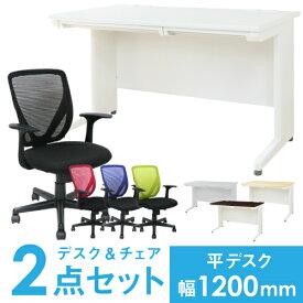 【法人限定】デスク チェア セット 平机 幅1200mm オフィスチェア スチールデスク 机 メッシュチェア PCデスク 事務机 デスクチェア 椅子 LHD-127-S18