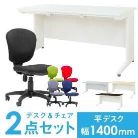 【法人限定】デスク チェア セット 平机 幅1400mm オフィスチェア スチールデスク 机 モールドウレタン PCデスク 事務机 デスクチェア 椅子 LHD-147-S13