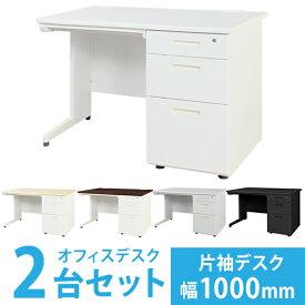 【法人限定】オフィスデスク 2台セット 片袖机 幅1000mm 事務机 スチールデスク 片袖デスク ホワイト 事務用デスク ワークデスク PCデスク LKD-107-2SET