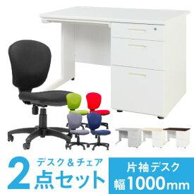【法人限定】デスク チェア セット 片袖机 幅1000mm オフィスチェア スチールデスク 机 メッシュチェア PCデスク 事務机 デスクチェア 椅子 LKD-107-S13