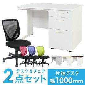 【法人限定】デスク チェア セット 片袖机 幅1000mm オフィスチェア スチールデスク 机 メッシュチェア PCデスク 事務机 デスクチェア 椅子 LKD-107-S17