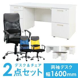 【法人限定】 デスク チェア セット 両袖机 幅1600mm オフィスデスクセット ワークテーブル 椅子付きデスクセット メッシュチェアセット LRD-167-S12