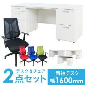 【法人限定】 デスク チェア セット 両袖机 幅1600mm オフィスデスクセット ワークテーブル 椅子付きデスクセット メッシュチェアセット LRD-167-S14