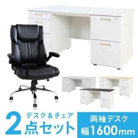 【法人限定】 デスク チェア セット 両袖机 幅1600mm オフィスデスクセット ワークテーブル 椅子付きデスクセット メッシュチェアセット LRD-167-S15