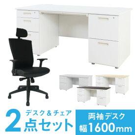 【法人限定】 デスク チェア セット 両袖机 幅1600mm オフィスデスクセット ワークテーブル 椅子付きデスクセット メッシュチェアセット LRD-167-S16