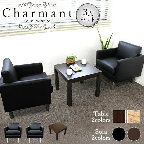 応接セット 3点 2人用 ロビーセット 軽応接セット 1人掛けソファー コンパクト 応接室 待合室 椅子 待合椅子 応接ソファー 応接椅子 シャルマン SA681-1A2T4S