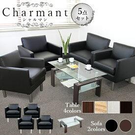 応接セット 5点 4人用 応接椅子 チェア アームチェア シングルソファ ソファーセット ソファセット センターテーブル オフィス シャルマン SA681-1A4T5S