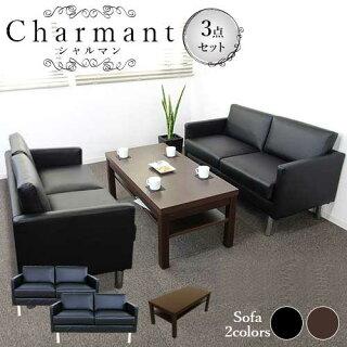 応接セット3点セット4人用応接ソファーセットソファセット応接チェア2人掛けソファーオフィス待合室椅子おしゃれ黒応接室シャルマンSA681-2S2T3S