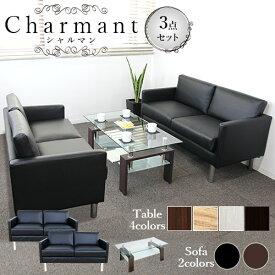 応接セット 3点 セット 4人用 ソファーセット 応接椅子 オフィス 応接ソファー チェア 椅子 ロビー 待合室 ラウンジ 会社 オフィス家具 シャルマン SA681-2S2T5S