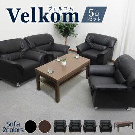 応接セット 5点 セット 4人用 1人掛けソファ 応接 ソファーセット 1P ソファセット 応接ソファ 応接椅子 役員用 オフィス 待合室 椅子 ヴェルコム VEL-4AT3S