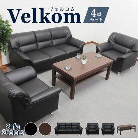 VELKOM 応接セット 4点 セット 5人用 応接ソファーセット 応接ソファ 応接椅子 業務用 会社 オフィス 待合室 椅子 おしゃれ ブラック 応接室 ヴェルコム VEL-T3S