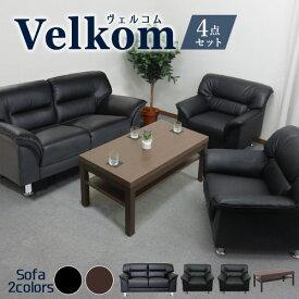 VELKOM 応接セット 4点 セット 4人用 応接ソファー テーブル 応接ソファ 応接椅子 業務用 会社 オフィス 待合室 おしゃれ ブラック 応接室 ヴェルコム VEL2-T3S