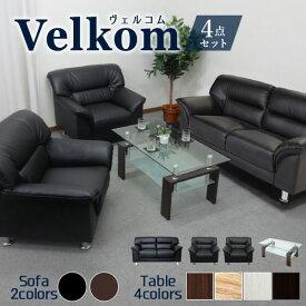 応接セット 4点 ソファー テーブル 4人用 応接 ソファセット 応接ソファ 応接椅子 業務用 オフィス 待合室 椅子 おしゃれ ブラック 応接室 ヴェルコム VEL2-T5S