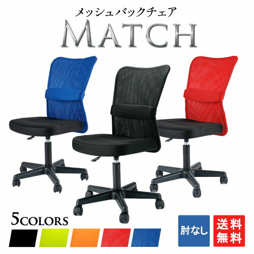 【 送料無料 】 オフィスチェア メッシュチェア 肘なし 椅子 パソコンチェア デスクチェア 腰痛対策 メッシュ コンパクト 会社 腰痛 椅子 ハンター肘なし VMC-29