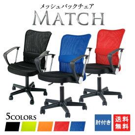 【送料無料 】 オフィスチェア 肘付き 椅子 肘掛 メッシュチェア パソコンチェア デスクチェア 会社 いす イス 事務椅子 Fハンター肘付 アーム VMC-29AR LOOKIT オフィス家具 インテリア