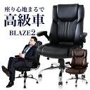 【 法人 送料無料 】オフィスチェア エグゼクティブチェア 高機能チェア ハイバック ロッキング 椅子 肘掛 肘付き レ…