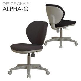 オフィスチェア 肘なし モールドウレタン 事務椅子 パソコンチェア デスクチェア 布張り おしゃれ グレー イス オフィスチェア ロッキング 学習椅子 ALPHA-G