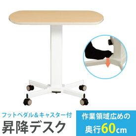 【 法人 送料無料 】 昇降テーブル スタンディングデスク ハイテーブル キャスター付き スタンディングテーブル 昇降デスク 高さ調節 会議テーブル KLT-8060