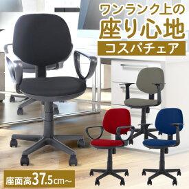 オフィスチェア デスクチェア パソコンチェア 椅子 事務椅子 軽い PCチェア 布張り 座面昇降 肘付き ロッキング 学習椅子 ワークチェア WLT-2AR エルスリー LOOKIT オフィス家具 インテリア