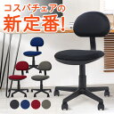【最大1万円クーポン3/11 2時迄】オフィスチェア デスクチェア パソコンチェア 椅子 イス 事務椅子 人気 PCチェア 布…