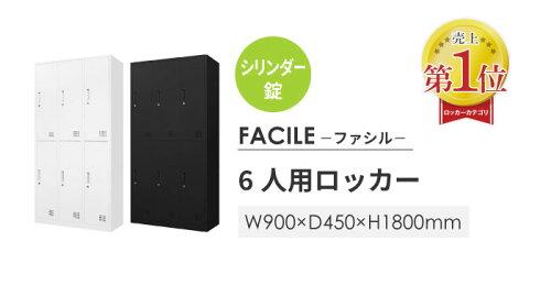 ロッカー6人用鍵付き3列2段更衣ロッカーFAC-6