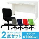 【法人限定】 デスク チェア セット 平机 幅1200mm オフィスデスク オフィスチェア 2点セット 事務机 事務椅子 パソコ…