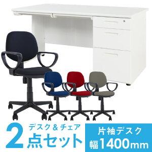 【法人限定】 デスク チェア セット 片袖机 幅1400mm 3段袖 オフィスデスク オフィスチェア 2点セット 事務机 パソコンデスク パソコンチェア LKD-147-S23