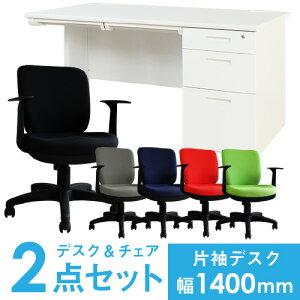 【法人限定】 デスク チェア セット 片袖机 幅1400mm 3段袖 オフィスデスク オフィスチェア 2点セット 事務机 パソコンデスク パソコンチェア LKD-147-S26
