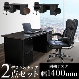 【法人限定】 エグゼクティブデスク 両袖机 W1400 + チェアセット 役員用デスク 高機能チェア 社長用デスク エグゼクティブチェア ワークチェア LRD-147BK-S15