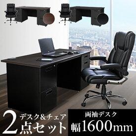 【法人限定】 エグゼクティブデスク 両袖机 W1600 + チェアセット 役員用デスク 高機能チェア 社長用デスク エグゼクティブチェア ワークチェア LRD-167BK-S15