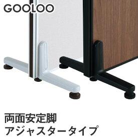 【法人限定】GOOLOO パーテーション 両面安定脚アジャスタータイプ GLP-AX2