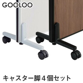 【法人限定】GOOLOO パーテーション キャスター脚4個セット GLP-C4A4