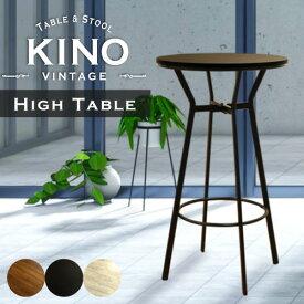 【法人送料無料】 ハイテーブル 丸 木目 アイアン バーテーブル ラウンドテーブル 100cm おしゃれ カフェテーブル カウンターテーブル ヴィンテージ KINO-T60