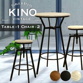 【法人送料無料】 ハイテーブル チェア セット 3点 丸 木目 カウンターテーブルセット 北欧 木製 バーチェア カウンターチェア ラウンドテーブル KINO-TS