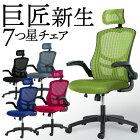 【法人送料無料】 オフィスチェア メッシュ ハイバック デスクチェア ロッキング ヘッドレスト パソコンチェア 事務椅子 肘付き 腰痛対策 マエストロ7 MST-7