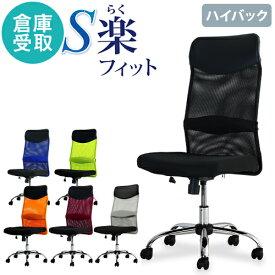 【最大1万円クーポン6/15限定】【倉庫受取限定】 オフィスチェア デスクチェア 事務椅子 メッシュ ロッキング ワークチェア 椅子 腰痛対策 学習椅子 ハイバック S-shapeチェア SSP-H-SO