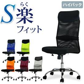 オフィスチェア デスクチェア 事務椅子 メッシュ ロッキング ワークチェア 椅子 腰痛対策 学習椅子 ハイバック S-shapeチェア SSP-H LOOKIT オフィス家具 インテリア