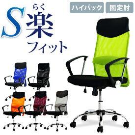 【最大1万円クーポン6/15限定】オフィスチェア デスクチェア 事務椅子 メッシュ ロッキング ワークチェア 椅子 腰痛対策 学習椅子 ハイバック 肘付き 固定肘 S-shapeチェア SSP-HA