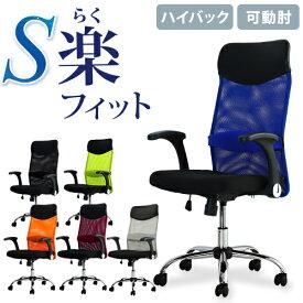 オフィスチェア デスクチェア 事務椅子 メッシュ ロッキング ワークチェア 椅子 腰痛対策 学習椅子 ハイバック 肘付き 可動肘 S-shapeチェア SSP-HU LOOKIT オフィス家具 インテリア