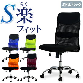 オフィスチェア デスクチェア 事務椅子 メッシュ ロッキング ワークチェア 椅子 腰痛対策 学習椅子 ミドルバック S-shapeチェア SSP-M LOOKIT オフィス家具 インテリア
