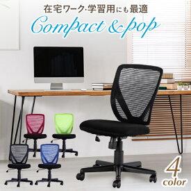 オフィスチェア メッシュ 肘なし メッシュチェア 椅子 デスクチェア パソコンチェア オフィスチェア PCチェア オフィス家具 会社 椅子 事務椅子 イス VTR-15 LOOKIT オフィス家具 インテリア