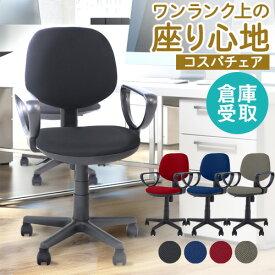 【倉庫受取限定】オフィスチェア デスクチェア パソコンチェア 軽い PCチェア 布張り 座面昇降 肘付 ロッキング 学習椅子 ワークチェア WLT-2AR-SO エルスリー LOOKIT オフィス家具 インテリア
