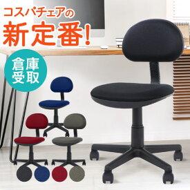 【倉庫受取限定】オフィスチェア デスクチェア パソコンチェア 椅子 イス 人気 PCチェア 布張り 在宅 自宅 キャスター付き 軽量 学習椅子 ワークチェア WPA-1-SO ルキット オフィス家具 インテリア