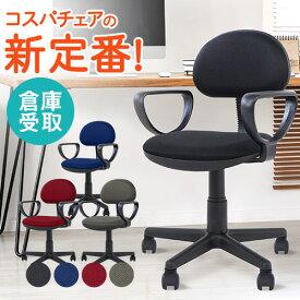 【倉庫受取限定】オフィスチェア デスクチェア パソコンチェア イス 人気 PCチェア 布張り 在宅 自宅 キャスター付き 軽量 学習椅子 ワークチェア WPA-1AR-SO ルキット オフィス家具 インテリア