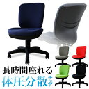 体圧分散チェア オフィスチェア モールドウレタン 疲れにくい ロッキング 耐久性 デスクチェア イス 事務椅子 布張り …