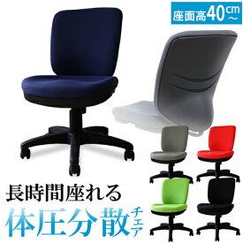 体圧分散チェア オフィスチェア モールドウレタン 疲れにくい ロッキング 耐久性 デスクチェア イス 事務椅子 布張り キャスター 学習椅子 ワークチェア WTB-1